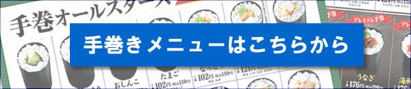 手巻きメニュー【平日】
