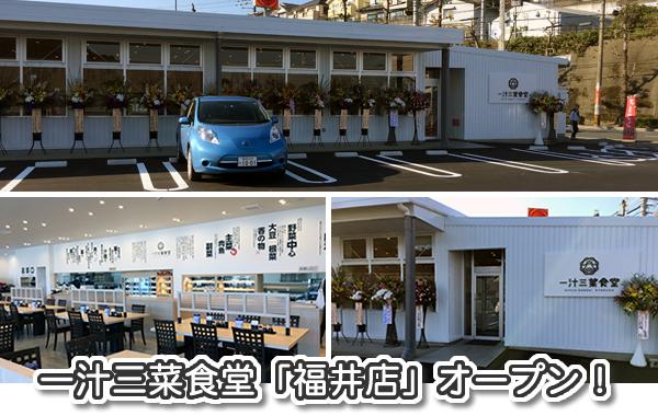 一汁三菜福井店OPEN