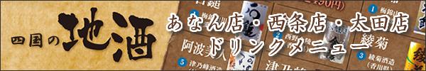 四国地区ドリンク(地酒)メニュー