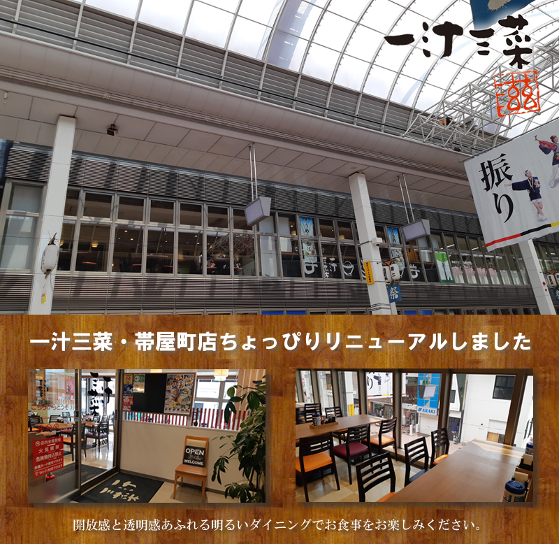 帯屋町店・リニューアル