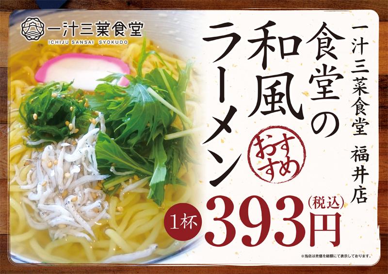 「福井店」和風ラーメン