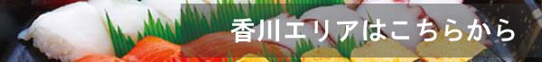 香川エリア