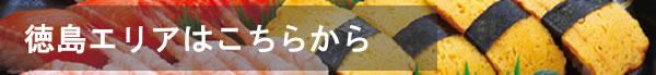 徳島エリア