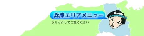 メニュー兵庫