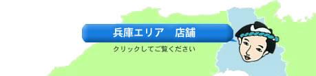 兵庫エリア