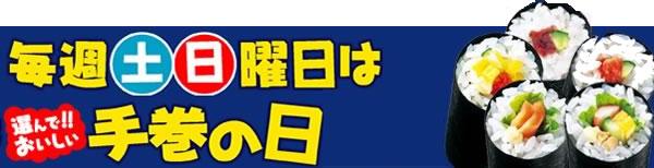 手巻きメニュー【土日】